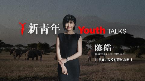 在非洲做国际公务员的中国女生