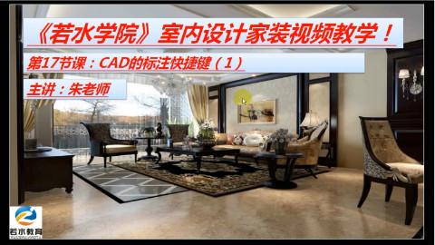 室内设计教程:CAD的标注快捷键(1)