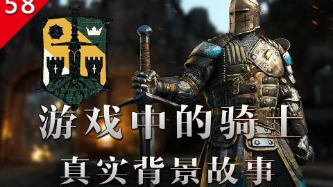 【不止游戏】游戏中骑士的真实背景故事