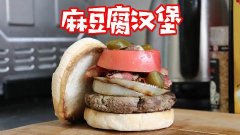 soso厨房 做豆汁剩下的东西能做汉堡吗?麻豆腐汉堡了解一下 @Sofronio