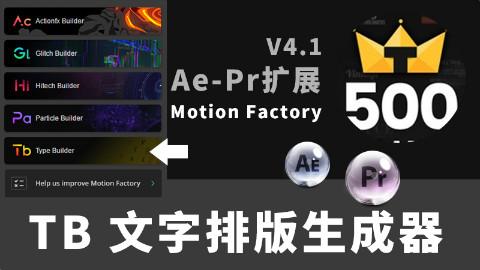 AE+PR脚本预设Motion Factory 500组文字标题字幕排版动画小白变特效高手