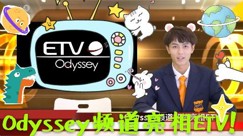#Odyssey组合ETV#又改版啦!Odyssey频道即将亮相ETV!
