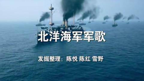 北洋水师军歌