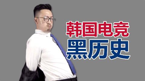 【电竞新闻台】韩国电竞的黑历史