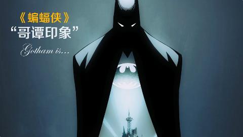 【HUSH13】这一夜,定义了哥谭——《蝙蝠侠:哥谭印象》