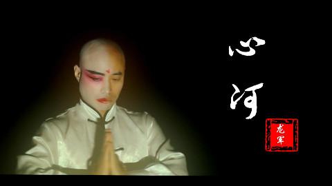 龙军新歌《心河》MV