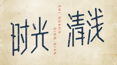 平面设计钢笔路径设计字体之时光清浅字体设计