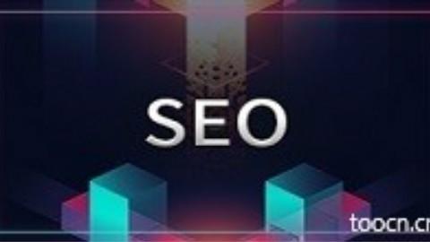 seo教程 | 第26课-网站内容优化要注意的三点