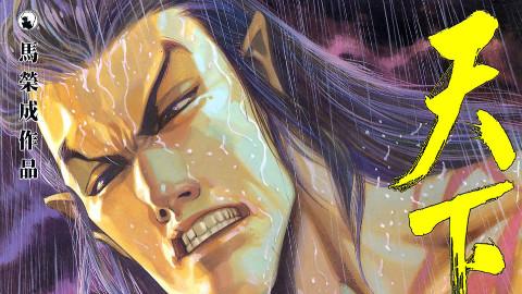 【清风】风云2第三十期 英雄低首
