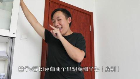 小伙住房拆迁,正在兴奋之际同事一句话打破了小伙的美梦!