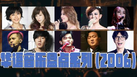 华语音乐2006年,61首经典曲目,你是否还在听?