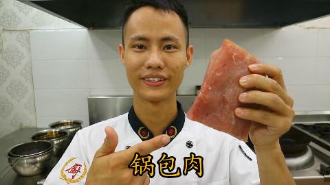 """厨师长教你:""""锅包肉""""的家常做法,色泽金黄,口味酸甜!"""