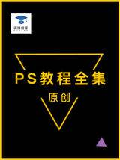PS教程 PS入门教程 PS基础教程 PS抠图教程 PS新手教程 PS高手教程