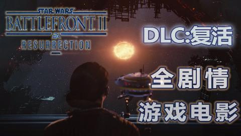"""星球大战:前线2 DLC""""复活""""章节全剧情游戏电影HD 1080P 60FPS"""