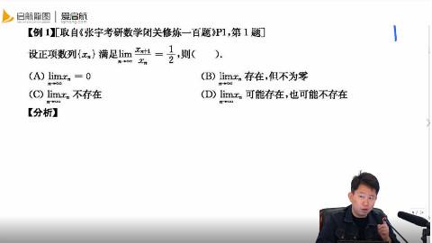 2019年张宇闭关修炼100题详解视频(1-33)
