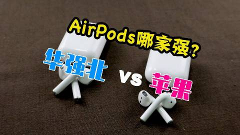 华强北vs苹果,AirPods蓝牙耳机对比开箱评测