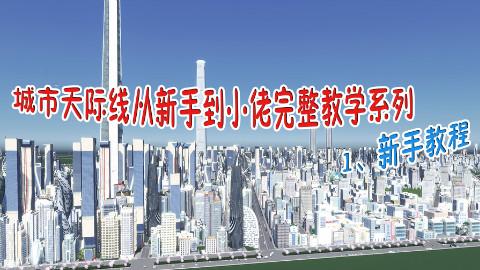 城市天际线从新手到小佬教学【一】新手教程