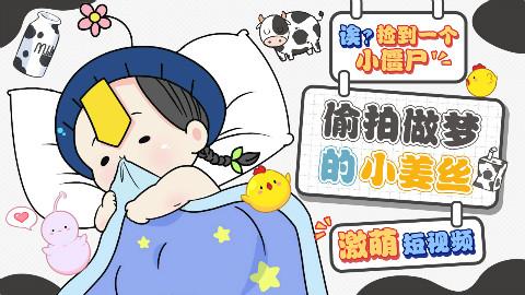 【小僵尸】深夜偷拍做梦的小姜丝