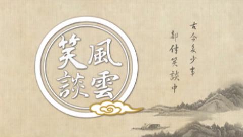 《东周列国志》01集:风云变幻