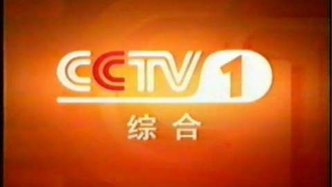cctv1 晚间广告 2005.9.11
