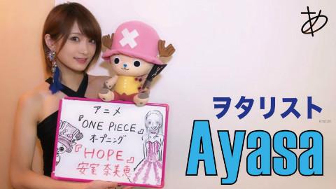 【Ayasa】《航海王》OP《Hope》(安室奈美惠)