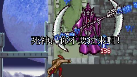 【必看简介】恶魔城晓月圆舞曲J模式全boss速通!