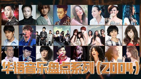 华语音乐2004年,史上最巅峰的一年!65首歌曲首首经典!