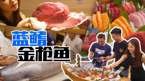 【品城记】广州︱436斤重、价值十多万的顶级蓝鳍金枪鱼,当然是约维维一起来吃啦!