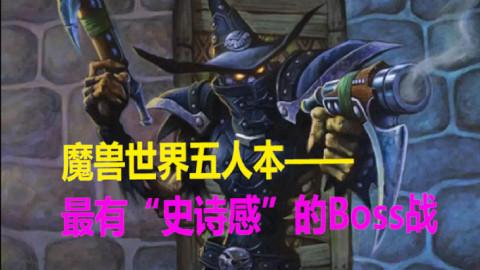 盘点!魔兽世界五人本最有【史诗感】的Boss战!