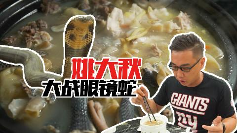 【品城记】广州︱秋意渐浓,是时候弄条蛇来打打边炉了!