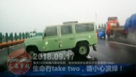 中国交通事故合集20180917:每天10分钟国内车祸实例,助你提高安全意识!