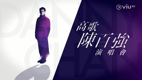 ViuTV 高歌陳百強演唱會