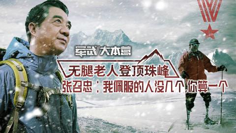 无腿老人与珠峰较劲43年 张召忠:有志者立长志