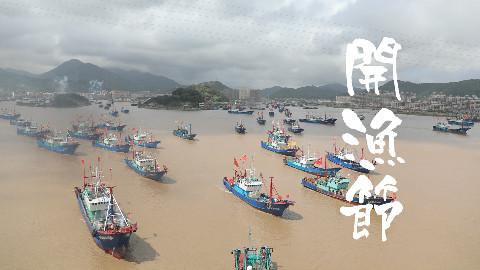 【徐妈妈旅拍】象山石浦开渔节
