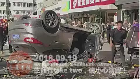 中国交通事故合集20180919:每天10分钟国内车祸实例,助你提高安全意识!