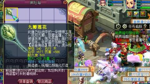 梦幻西游:刚出梦幻第二无级别武器已经完成交易,卖出180万高价