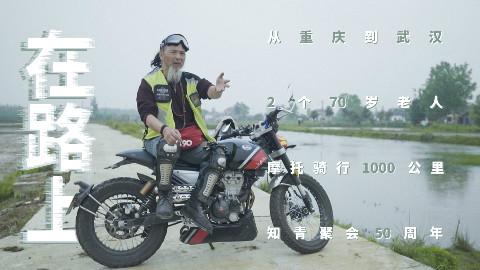 【箭厂】国内最酷老骑士!70岁骑摩托从重庆到武汉,跨越1000公里回家看母亲