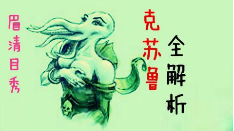 【克苏鲁神话第四期】克苏鲁,全解析!给你一个眉清目秀的克苏鲁!