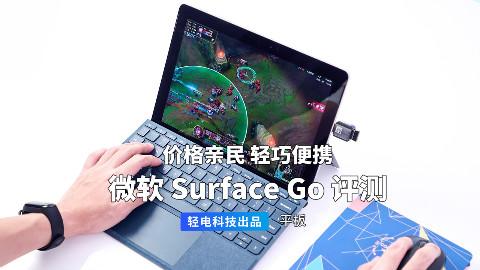 价格亲民 轻巧便携 微软 Surface Go 评测