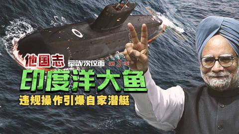 【军武次位面】印度洋大鱼 违规操作引爆自家潜艇