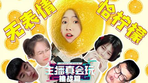 【主播真会玩挑战篇】 01:无表情恰柠檬