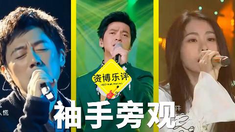 【ZIBO乐评】李健or萧敬腾?最好听的《袖手旁观》!