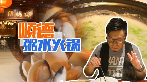 【品城记】广州︱番禺南村的这家老字号,总算为顺德粥水火锅正名了!!