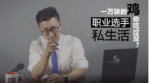【电竞旧闻台】如何看待选手的私生活