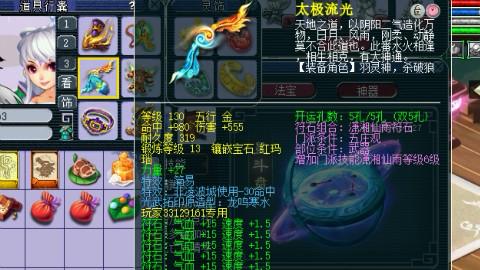 """梦幻西游:拥有""""天科霸主""""称谓的129级五庄观,简易武器28万!"""