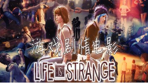 重温经典 奇异人生一代完整游戏电影(绝致剪辑版)HD 1080P 60FPS