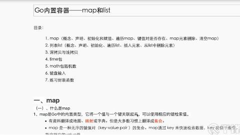 扣丁学堂区块链在线教程_map声明