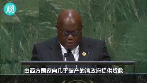 """中国在非洲搞""""新殖民主义""""?加纳总统在联合国回击了!"""