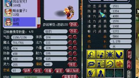 梦幻西游:打掉力劈的8技能狂豹回炉4技能夜罗刹,合宠成就连跳!
