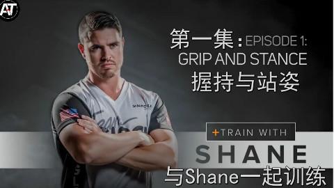 【和Shane一起训练】第一集:握持与站姿
